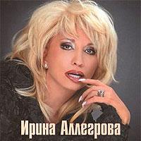 Аллегрова Ирина