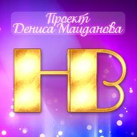 HB (Проект Дениса Майданова)