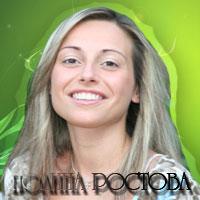 Ростова Полина