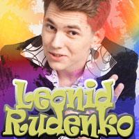 Леонид Руденко