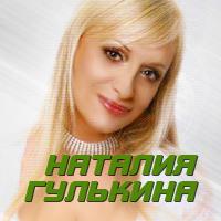 Гулькина Наталия